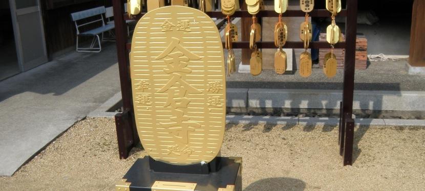 Temple 76: Konzouji