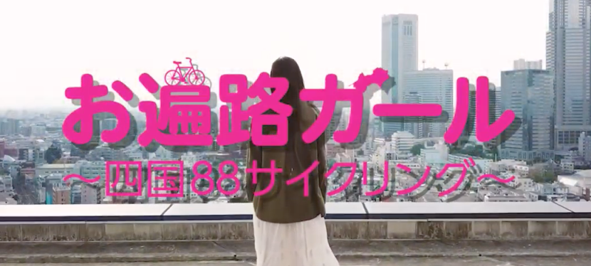 Ohenro Girl: Cycling through Shikoku!